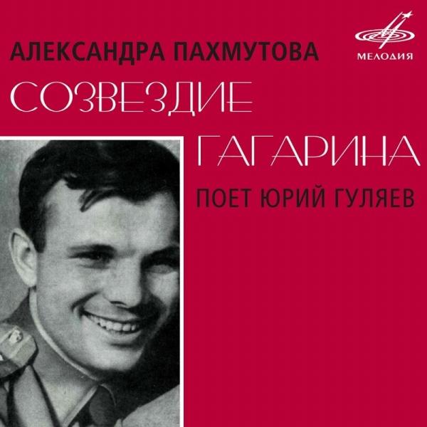 Хиты Александры Пахмутовой - 4. Откуда мы знаем, что «трус не играет в хоккей» и каким парнем был Гагарин?