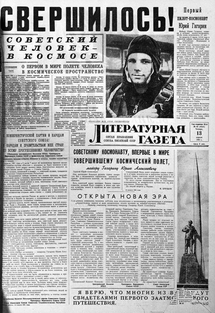 «Литературная газета» от 13апреля 1961 года