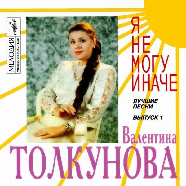 Вспомним песни Александры Пахмутовой? История песен «Беловежская пуща» и «Я не могу иначе»
