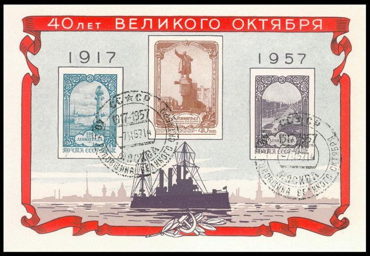Петроград и крейсер Аврора на почтовом блоке 40 лет Великого Октября, 1957 г.