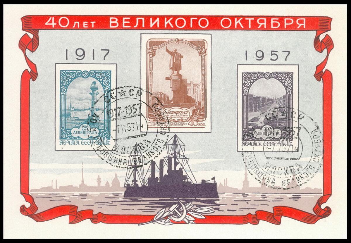 Петроград и крейсер Аврора на почтовом блоке 40 лет Великого Октября, 1957г.