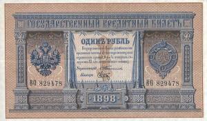 Что такое брутовский рубль?