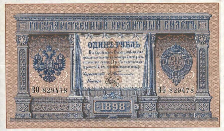 Брутовский рубль: управляющий Тимашев, кассир Брут
