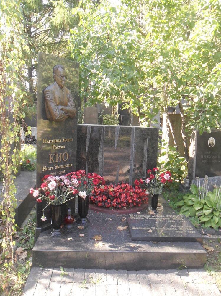 Могила Кио на Новодевичьем кладбище Москвы