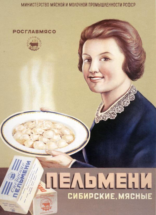 В. В. Гущин, «Пельмени сибирские, мясные. Росглавмясо»