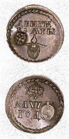 Бородовой знак, 1705 года с надчеканкой