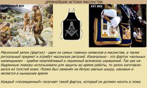 Кем являлись первые масоны?