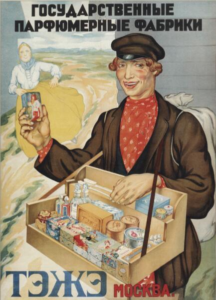 Неизвестный художник,«Государственные парфюмерные фабрики. ТЭЖЭ Москва», 1928 г.