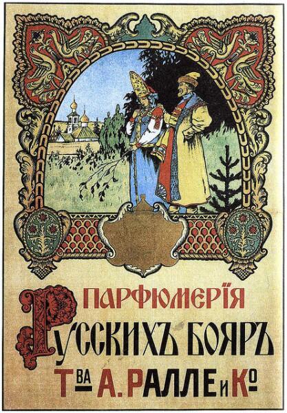 Евгений Билибин,«Парфюмерия русских бояр товарищества Палле и Ко», 1900 г.