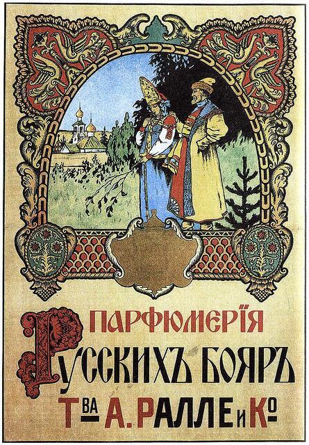Иван Билибин,