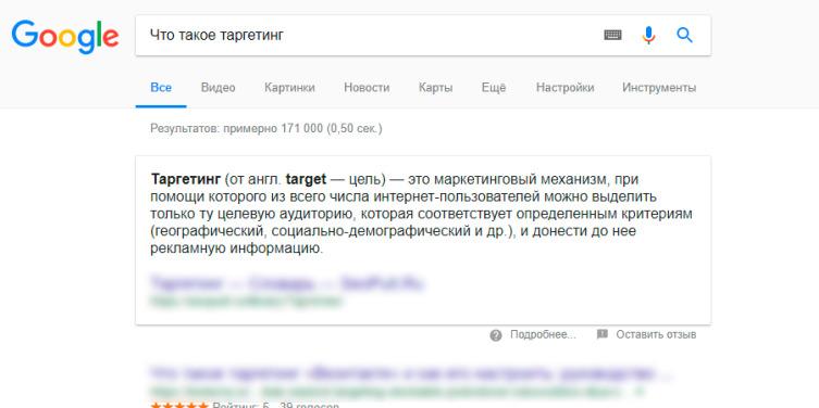 Пример быстрого ответа в выдаче Google