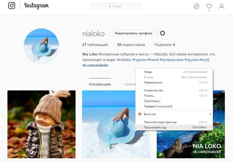 Как добавить фото в Instagram с компьютера или ноутбука?