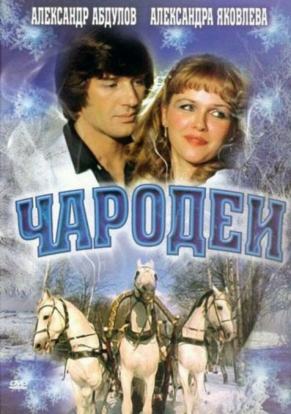 Что мы знаем об истории рождественских и новогодних хитов? «Расскажи, Снегурочка», «Три белых коня», «Песня о Снежинке»