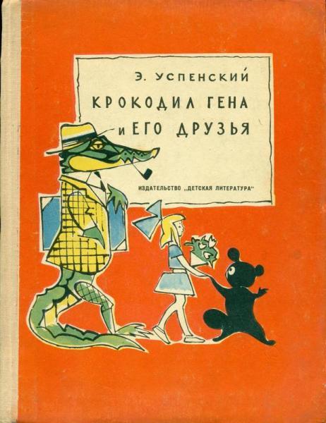 Как возникла сказка Эдуарда Успенского «Крокодил Гена и его друзья»?