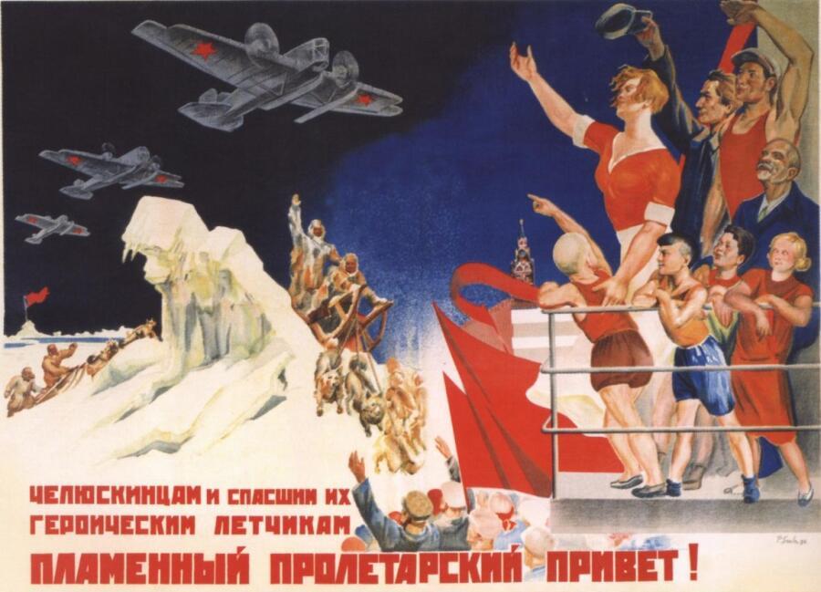 П. Соколов-Скаля, «Челюскинцам и спасшим их героическим летчикам...», 1934 г.