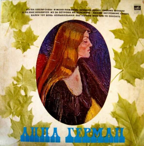 Анна Герман. Как в ее репертуаре появились хиты «А он мне нравится», «Когда цвели сады» и «Белая черемуха»?