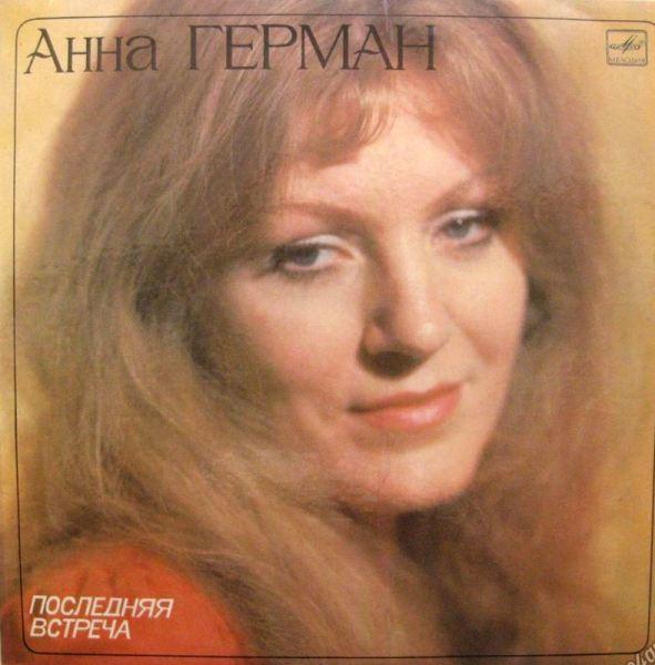 Анна Герман. Как в ее репертуаре появились хиты «Эхо любви» и «Весеннее танго»?