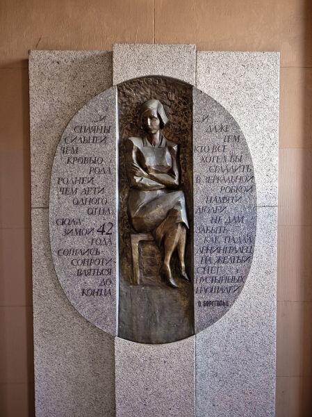Подробнее Мемориал Ольге Берггольц при входе в Ленинградский Дом Радио