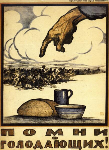И. В. Симаков, «Помни о голодающих!», плакат, 1921 г.