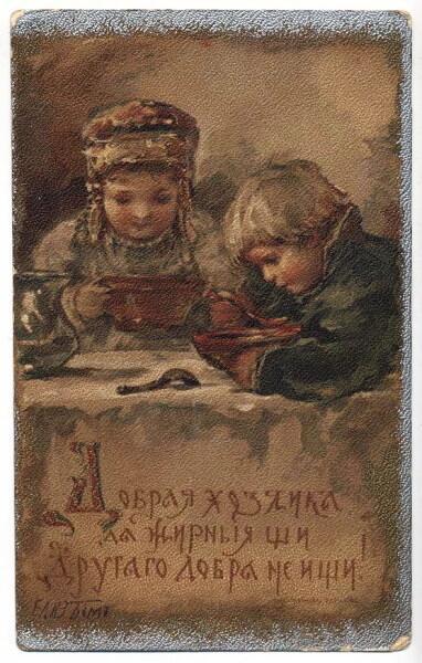 Е. М. Бём (Эндаурова), «Добрая хозяйка да жирные щи, другого добра не ищи!», открытка