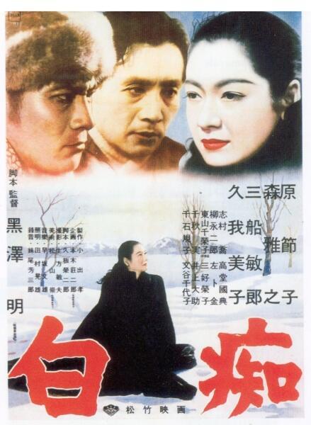 Постер фильма «Идиот», 1951 г.