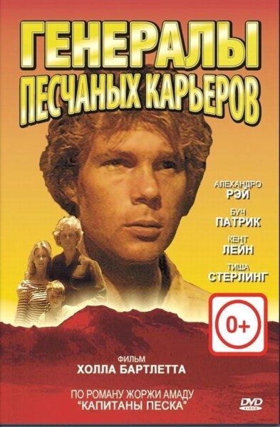 Кинохиты. Кто написал песни из фильма «Генералы песчаных карьеров» и сериала «Рабыня Изаура»?