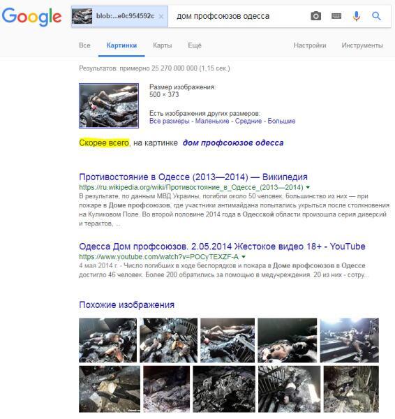 Результаты поиска по Гугл-картинкам