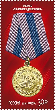 Почтовая марка России, 2015 год