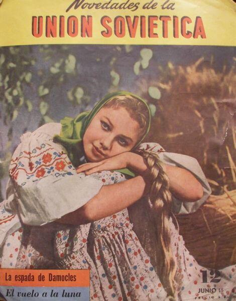 Мира Кольцова на обложке журнала, 1958 г.