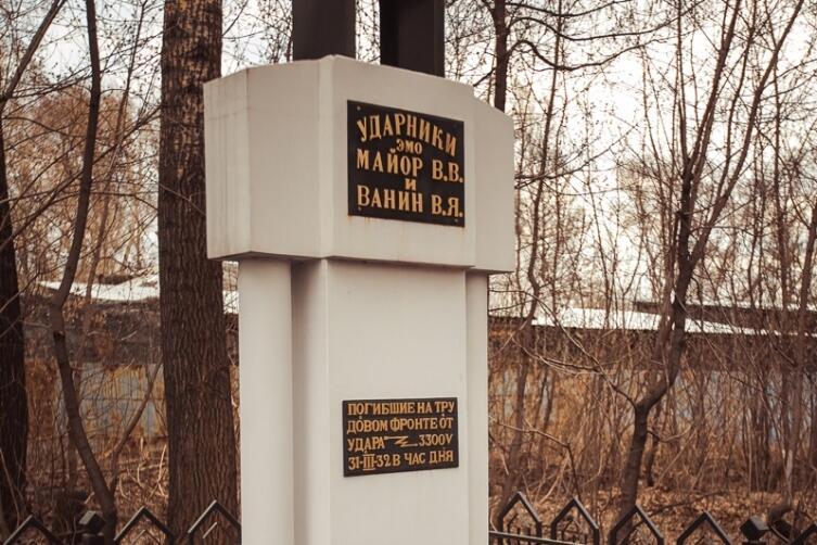 Братская могила электриков в Кемерове