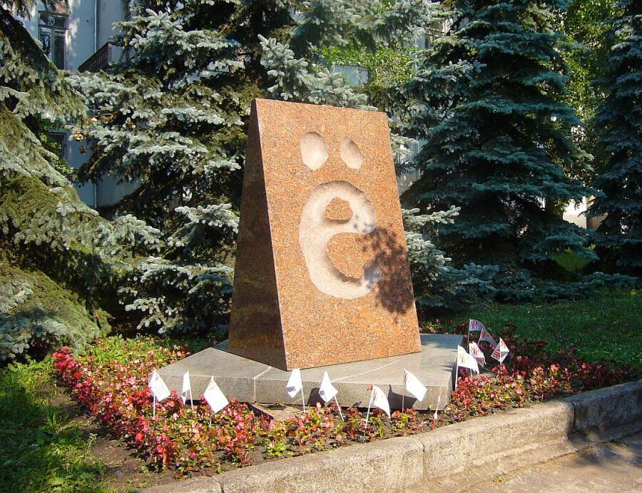 Памятник в Ульяновске, автор А. Зинин