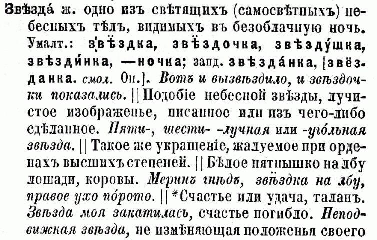 Знак «ять с двумя точками» в словаре Даля