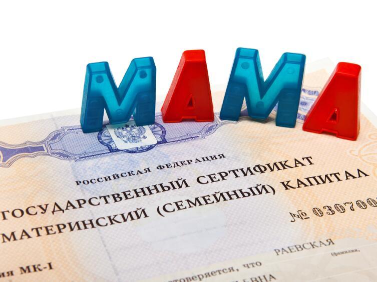 Материнский капитал: какие возможности дает сертификат в 2018 году?