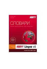 Мечтаете выучить несколько иностранных языков? Комментируйте статьи на «ШколеЖизни.ру» и выиграйте многоязычную версию словаря ABBYY Lingvo