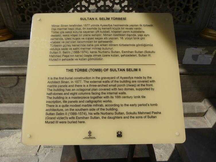 Информационная табличка в тюрбе Селима II в мечети Ая-Софья, где похоронена Нурбану