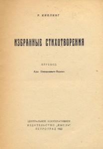 Страница стихов Киплинга