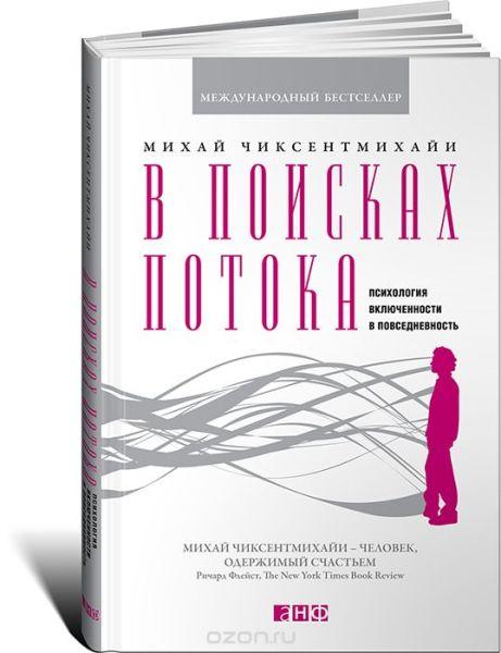 Обложка книги «Поток. В поисках потока»