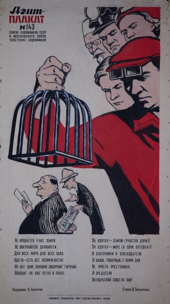 В. И. Говорков, «Взятка. Агитплакат № 143»