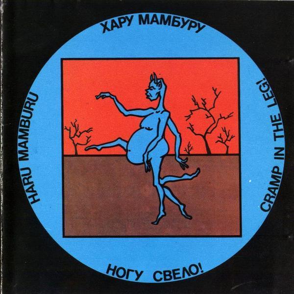 О чём поётся в песне «Хару Мамбуру»? Ко дню рождения Макса Покровского