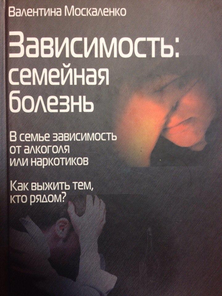 Москаленко вд жены больных алкоголизмом