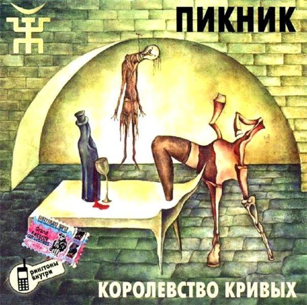 Как группа ПИКНИК написала свои хиты «Фиолетово-Чёрный», «Египтянин» и «Королевство Кривых»?