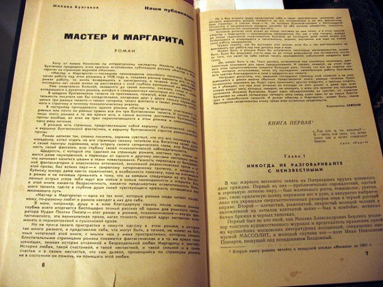 Первая публикация романа, журнал «Москва», № 11, 1966 г.