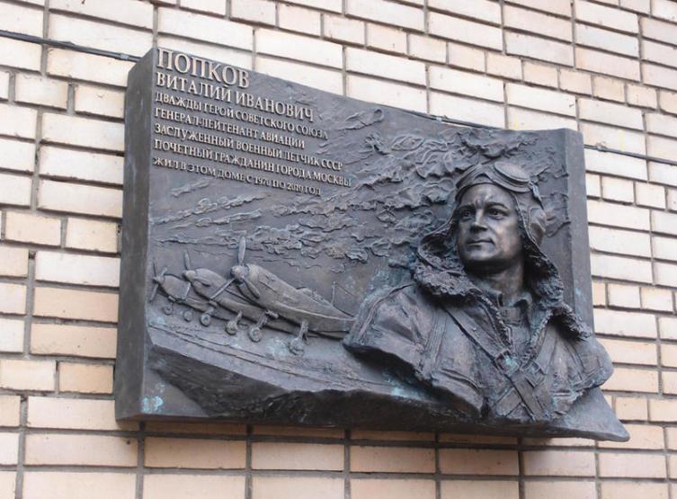 Мемориальная доска на доме, где последние годы своей жизни жил Попков