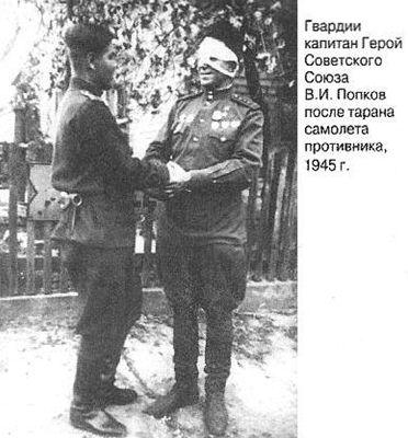 Какими они были, те «старики», что шли в бой? Виталий Иванович Попков. Часть 5: будем жить!