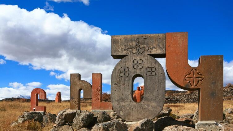 Маштоц и армянский алфавит