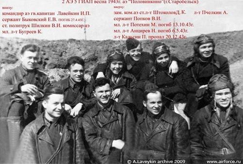 Вот она эскадрилья, в которой начал свой боевой путь Виталий Попков