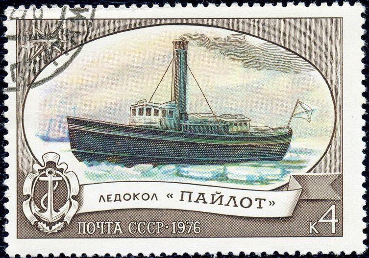 Почтовая марка СССР, 1976 г. Ледокол «Пайлот»