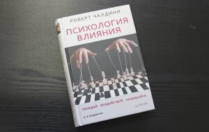 Стоит ли прочитать книгу Роберта Чалдини «Психология влияния. Как научиться убеждать и добиваться успеха»?