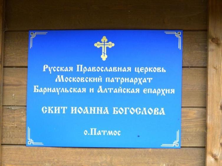 Табличка на воротах скита