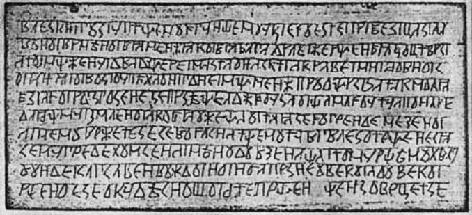 Фотография дощечки № 16 Велесовой книги